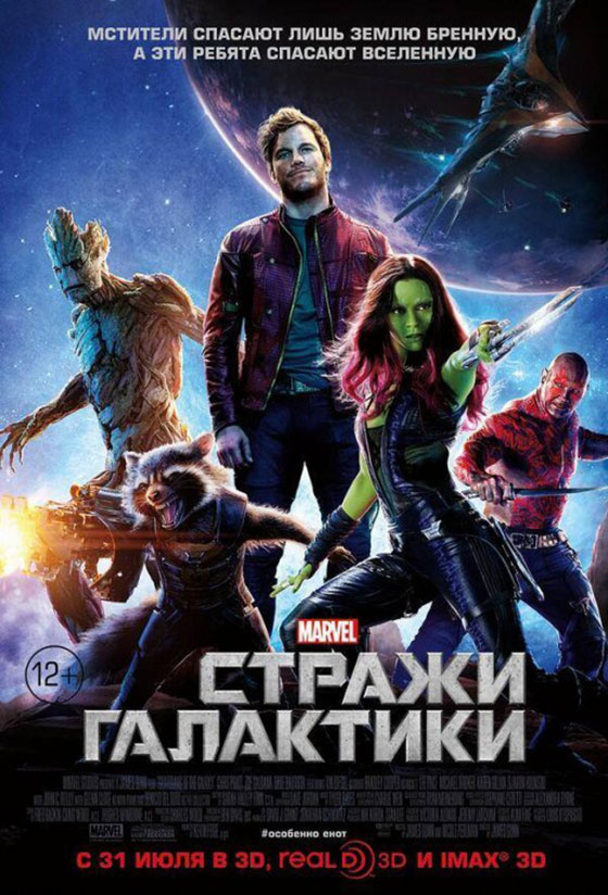guardians_of_the_galaxy_ver8
