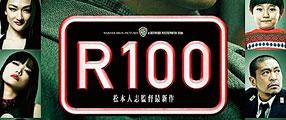 R100-logo