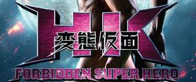HK-forbidden-logo