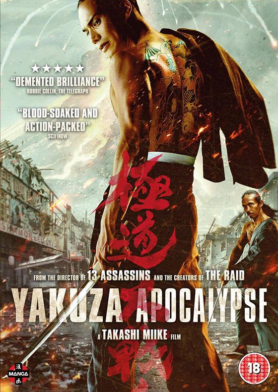 yakuza-apocalypse-dvd