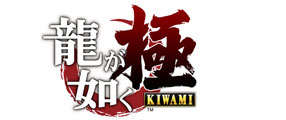 yakuza-kiwami-logo
