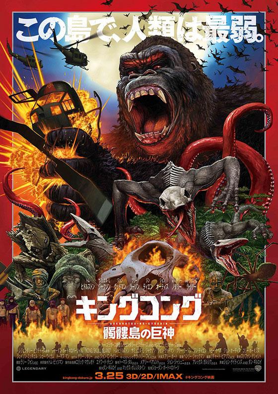 kong-jp-poster