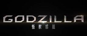godzilla-monster-planet-logo