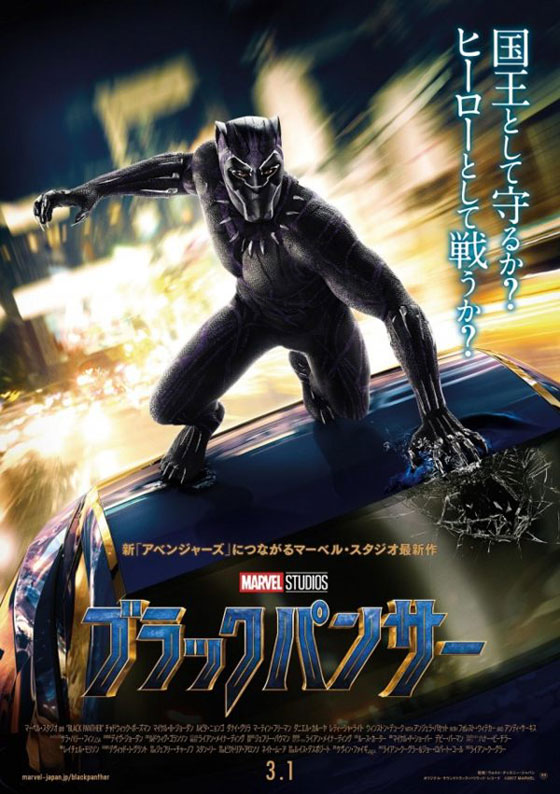 Black-Panther-intl-poster