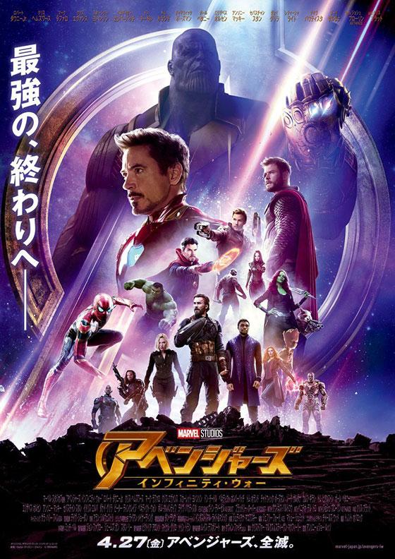 Infinity-War-intl-poster