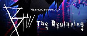b-beginning-poster-logo