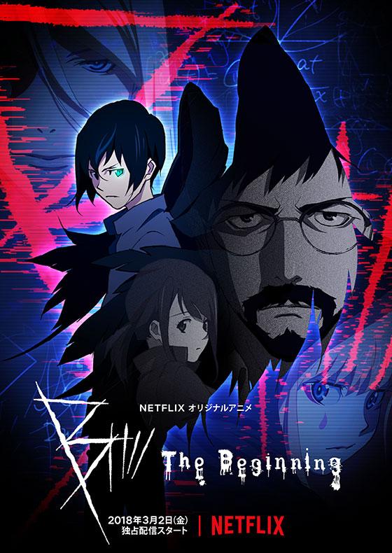 b-beginning-poster