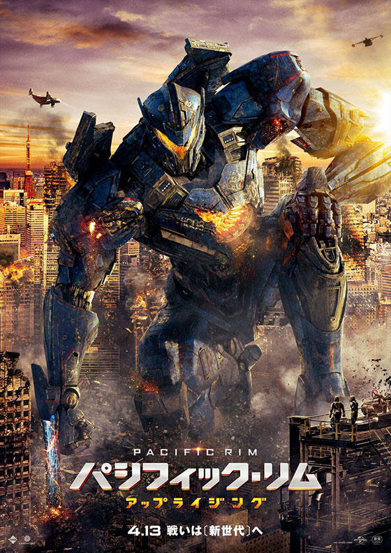 pacific_rim_uprising_ver18_xlg