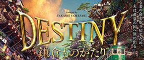 destiny-kamakura-poster-logo