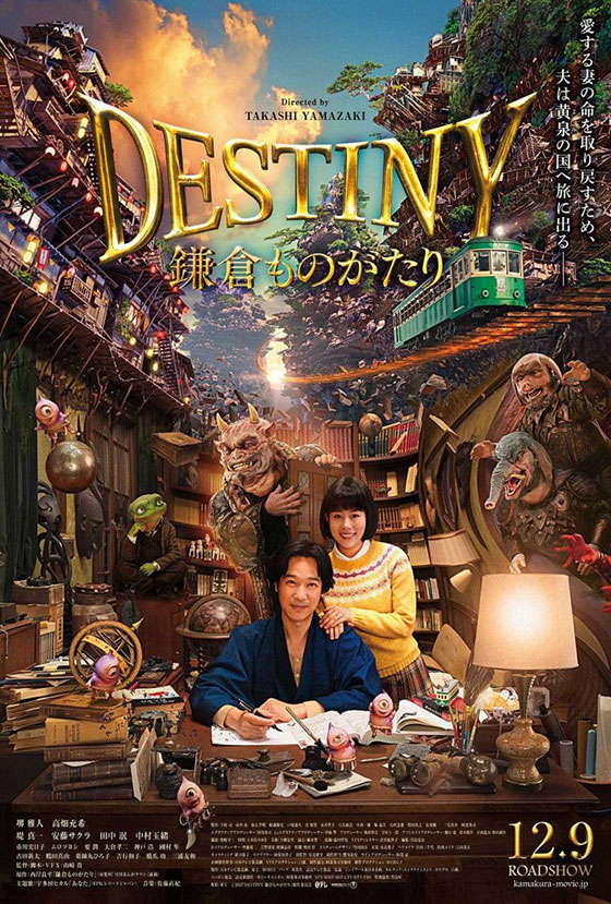 destiny-kamakura-poster