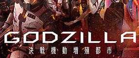 godzilla-edge-battle-poster-logo