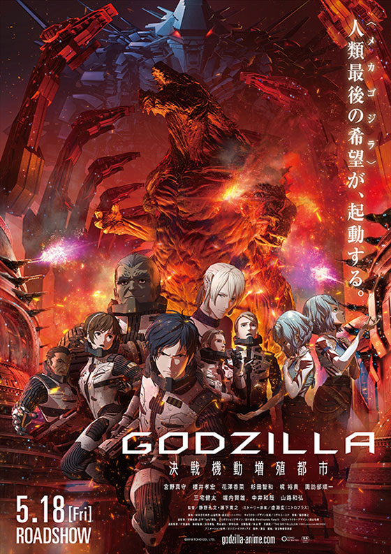 godzilla-edge-battle-poster