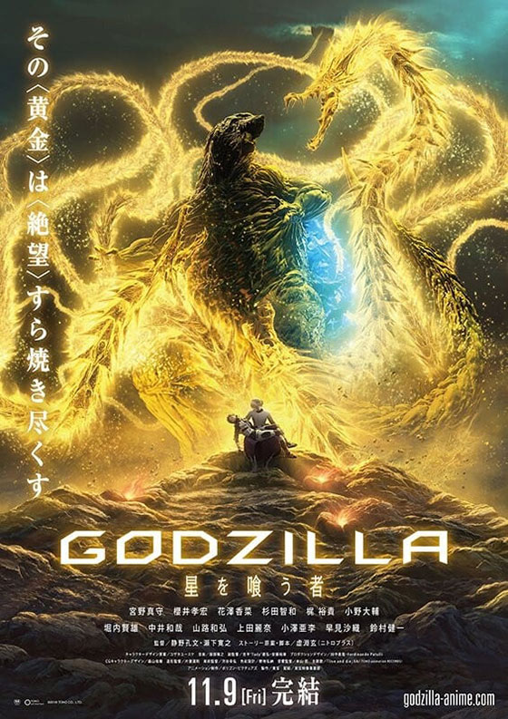 Godzilla-The-Planet-Eater-art