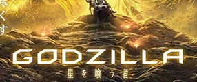 Godzilla-The-Planet-Eater-logo