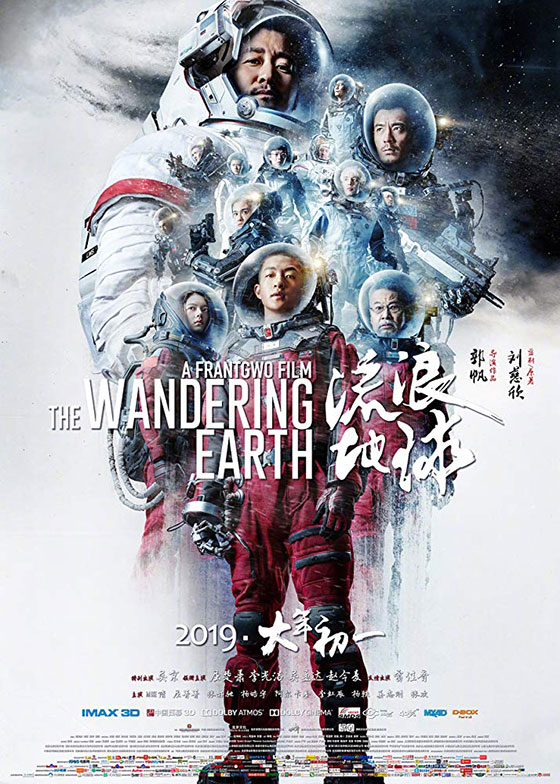 wandering-earth-poster