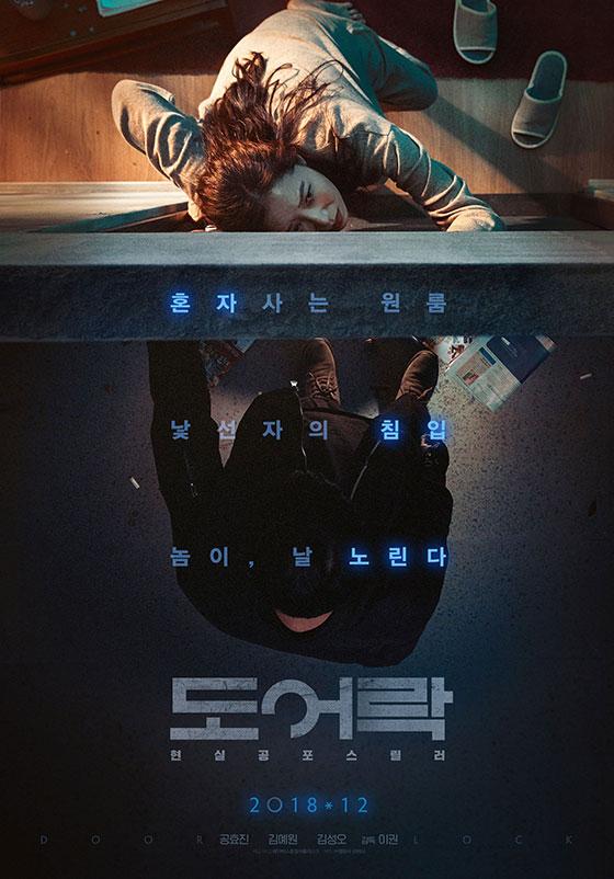 door_lock_poster