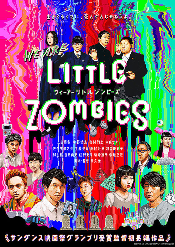 little-zombies-poster