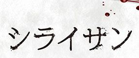 stare-poster-logo