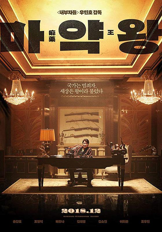 drug-king-poster