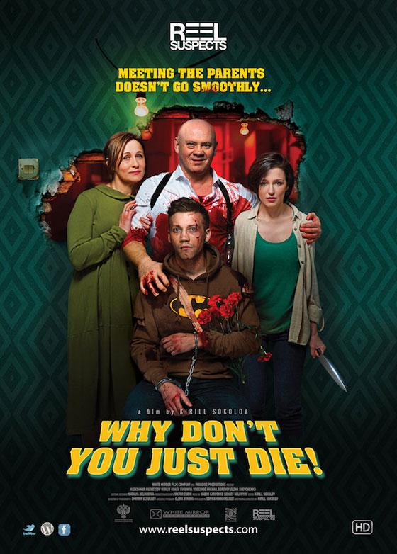 why-just-die-poster